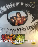 [ATV][1978][变色龙][潘志文/刘纬民/刘志荣][粤语外挂中字][Mytvsuper源码/1080P][80集全/每集1.2G]