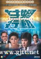 [ATV][1981][女娲行动][梁小龙/余安安/朱江][粤语外挂中字][Mytvsuper源码/1080P][10集全/每集1.3G]
