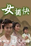 [ATV][1987][女捕快][黄造时/斑斑/方国珊][粤语外挂中字][Mytvsuper源码/1080P][20集全/每集1.5G]