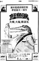 [ATV][1978][鳄鱼泪][潘志文/张玛莉/陈曼娜][粤语外挂中字][Mytvsuper源码/1080P][89集全/每集1.4G]