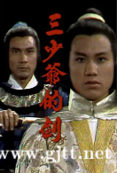 [ATV][1977][三少爷的剑][万梓良/徐少强/柳影红][粤语中字][Mytvsuper源码/1080P][20集全/每集约1G]