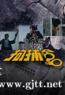 [ATV][1983][101拘捕令][曾伟权/温碧霞/尹志强][粤语中字][Mytvsuper源码/1080P][20集全/每集约1.5G]