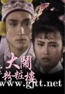 [ATV][1987][大闹粉妆楼][汤镇宗/叶玉萍/蔡倩儿][粤语中字][Mytvsuper源码/1080P][20集全/每集约1.4G]