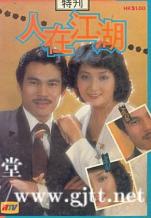 [ATV][1980][人在江湖][陈观泰/江汉/林国雄][粤语外挂中字][Mytvsuper源码/1080P][80集全/每集约1.4G]