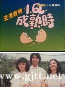 [ATV][1981][IQ成熟时][蔡枫华/钟保罗/何淑娴][粤语外挂中字][Mytvsuper源码/1080P][20集全/每集约1.3G]