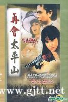 [ATV][1981][再会太平山][刘志荣/马敏儿][粤语外挂中字][Mytvsuper源码/1080P][20集全/每集约1.3G]