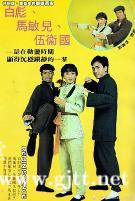 [ATV][1981][马永贞][河南配音精校版][白彪/黎汉持/伍卫国][国粤双语/繁简字幕][Mytvsuper源码/1080P][20集全/每集约1.2G]
