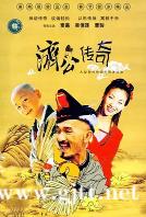 [ATV][2001][新编济公传奇][麦嘉/金巧巧/曹骏][国粤双语中字][Mytvsuper源码/1080P][42集全/每集约2G]