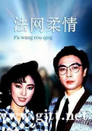 [ATV][1988][法网柔情][刘松仁/米雪/汤镇宗][国粤双语无字][新亚视源码/1080P][20集全/每集约1.4G]