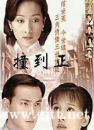 [ATV][1996][撞到正/等着你回来][林文龙/文颂娴/杨恭如][国语/粤语中字][本港台源码][30集全/每集约1.4G]