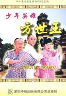 [ATV][1999][少年英雄方世玉][张卫健/恬妞/樊少皇][国粤双语中字][本港台源码][40集全/每集约2.6G]