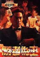 [ATV][1991][胜者为王][陈庭威/秦沛/吕颂贤][国粤双语中字][FOX源码/1080P][22集全/每集约1.6G]