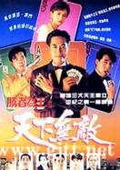 [ATV][1992][胜者为王2天下无敌][陈庭威/秦沛/吕颂贤][国粤双语中字][FOX源码/1080P][30集全/每集约1.6G]