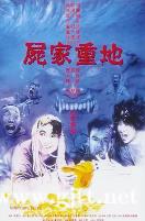 [中国香港][1990][尸家重地][吴君如/元奎/卢冠延][国粤双语中字][1080P][MKV/2.43G]