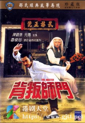 [中国香港][邵氏电影][1980][背叛师门][陈观泰/元德/文雪儿/王龙威][国粤双语中英字幕][1080P][MKV/1.55G]