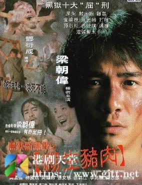 [中国香港][1997][黑狱断肠歌之砌生猪肉][梁朝伟/吴孟达/林国斌][国粤双语中字][1080P][MKV/2.36G]