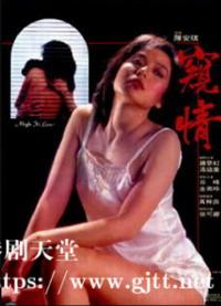 [中国香港][邵氏电影][1984][窥情][钟楚红/汤镇业/谷峰][国粤双语中字][1080P][MKV/2.17G]