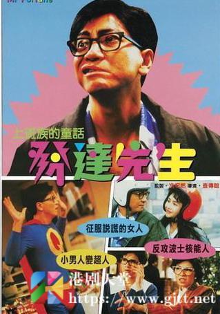 [中国香港][1989][发达先生][陈友/邱淑贞/乔宏][国粤双语中字][1080P][MKV/1.94G]