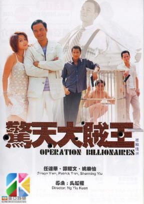 [中国香港][1998][惊天大贼王][任达华/姚乐怡/谭耀文][4K修复版][国粤双语中字][1080P][MKV/1.9G]