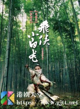 [中国香港][2004][飞侠小白龙][张柏芝/吴镇宇/安志杰][国粤双语中字][1080P][MKV/1.67G]