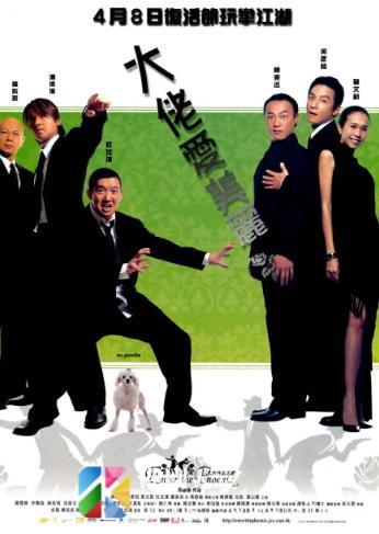 [中国香港][2004][大佬爱美丽][吴彦祖/陈奕迅/莫文蔚][国粤双语中字][1080P][MKV/1.99G]