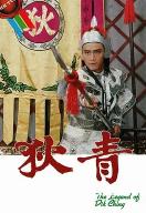 [TVB][1986][狄青][苗侨伟/黎美娴/谢宁][国粤双语中字][GOTV源码/MKV][20集全/每集约1.2G]