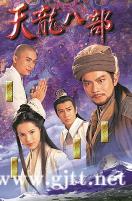 [TVB][1997][天龙八部][黄日华/陈浩民/樊少皇][国粤双语中字][Mytvsuper源码/1080P][45集全/单集1.3G]