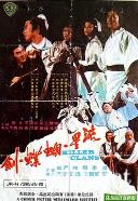 [中国香港][邵氏电影][1976][流星蝴蝶剑][岳华/井莉/宗华][国英双语外挂中字][1080P][MKV/1.64G]