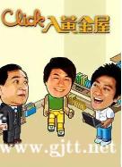 [TVB][2008][Click入黄金屋][黎耀祥/郭羡妮/杨思琦][国粤双语中字][GOTV源码/MKV][20集全/每集约820M]