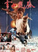 [TVB][1985][雪山飞狐][吕良伟/戚美珍/陈秀珠][国粤双语中字][GOTV源码/MKV][40集全/每集约780M]