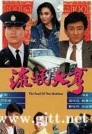 [TVB][1986][流氓大亨][万梓良/郑裕玲/刘嘉玲][国粤双语中字][GOTV源码/MKV][30集全/每集约770M]