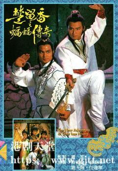 [TVB][1984][楚留香之蝙蝠传奇][苗侨伟/翁美玲/任达华][国粤双语外挂简繁中字][GOTV源码/MKV][40集全/每集约780M]