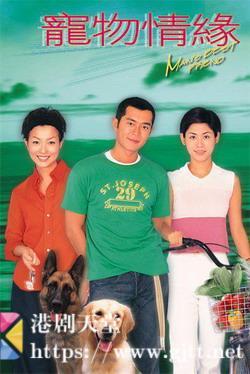 [TVB][1999][宠物情缘][古天乐/宣萱/郑秀文][国粤双语外挂简繁中字][GOTV源码/MKV][20集全/每集约830M]