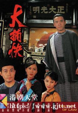 [TVB][1995][大捕快][姜大卫/曾伟权/陈秀雯][国粤双语外挂简繁中字][GOTV源码/MKV][20集全/每集约850M]