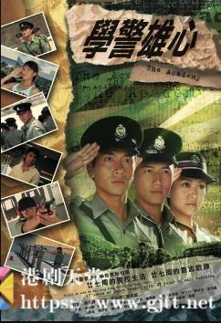 [TVB][2005][学警雄心][吴卓羲/陈键锋/薛凯琪][国粤双语外挂简繁中字][GOTV源码/MKV][32集全/每集约810M]