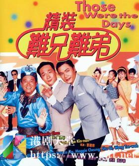 [中国香港][1997][精装难兄难弟][黄子华/吴镇宇/罗嘉良][国粤双语中字][1080P][MKV/2.16G]