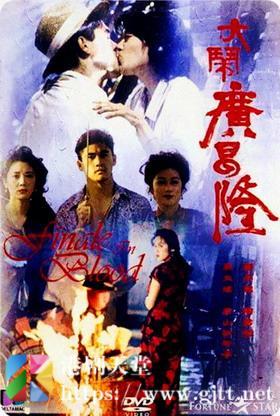 [中国香港][1993][大闹广昌隆][郑丹瑞/吴大维/陶君薇][国粤双语中字][1080P][MKV/2.11G]