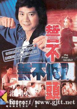 [TVB][1988][誓不低头][郑少秋/曾江/陈秀珠][国粤双语外挂简繁中字][GOTV源码/MKV][28集全/每集约800M]