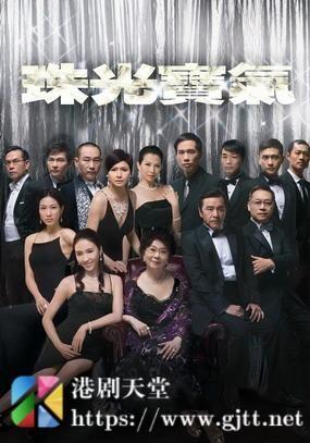 [TVB][2008][珠光宝气][邵美琪/黎姿/蔡少芬][国粤双语外挂简繁中字][GOTV源码/MKV][82集全/每集约810M]