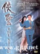 [中国香港][1992][侠圣][刘德华/关之琳/林保怡][国粤双语中字][1080P][MKV/2.36G]