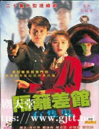 [ATV][1990][隔壁差馆有只鬼][黄日华/关咏荷/罗青浩][国粤双语无字][本港台源码][20集全/每集约1.4G]