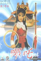 [ATV][1986][哪吒][方国珊/罗乐林/冯素波][国粤双语中字][Mytvsuper源码/1080P][25集全/每集约1.3G]