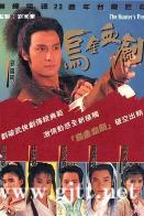 [TVB][1990][乌金血剑][刘锡明/周慧敏/罗嘉良][国粤双语中字]武术台源码/1080i][20集全/每集约1.8G]