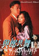 [TVB][1991][与郎共舞][温碧霞/刘青云/蒋志光][国粤双语外挂中字][Mytvsuper源码/1080P][5集全/单集约1.6G-2G]