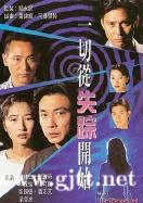 [TVB][1995][一切从失踪开始][刘松仁/林保怡/张可颐][粤语外挂中字][Mytvsuper/1080P][20集全/单集约980M]