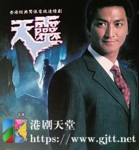 [ATV][1984][天灵][何家劲/黄秋生/任喜宝][粤语中字][Mytvsuper源码/1080P][20集全/每集1.8G]
