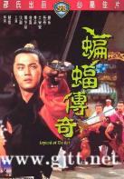 [中国香港][邵氏电影][1978][楚留香之蝙蝠传奇][狄龙/凌云/刘永][国粤双语中英字][4K修复][MKV/1.97G]