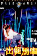 [中国香港][邵氏电影][1979][出笼马骝][程小东/侯朝声/关东][国粤双语中英字][4K修复][MKV/4.35G]