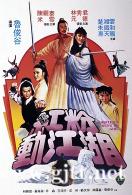 [中国香港][邵氏电影][1981][红粉动江湖][陈观泰/米雪/林秀君][国粤双语中英字][4K修复][MKV/3.01G]
