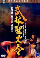 [中国香港][邵氏电影][1983][武林圣火令][郭追/刘雪华/翁静晶][国粤双语中英字][4K修复][MKV/2.67G]